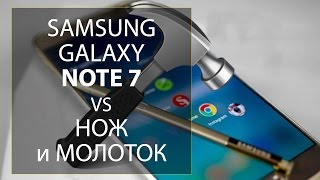 Samsung Galaxy Note 7 против Ножа и Молотка