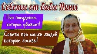 Советы от бабы Нины - Про похудение, которое убивает! Советы про маски людей, которые лживы!