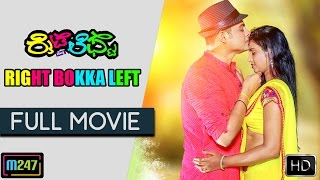 Right Bokka Left |Tulu Full length Movie| Kusalda Birse, Sandeep Shetty, Manibettu,Chaya