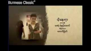 Nga Nay Yar - Ye Yint Aung ft. Zay Ye