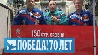 Космонавты поздравили ветеранов(Космонавты поздравили ветеранов Самое высокое, в прямом смысле, поздравление с юбилеем Победы пришло из..., 2015-05-09T04:29:47.000Z)