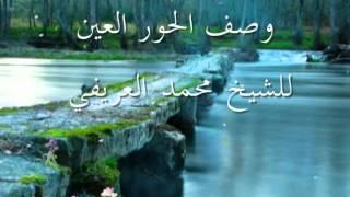 الحور العين مرتلة بصوت الشيخ محمد العريفي
