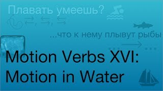 Motion Verbs XVI: ''motion in water
