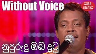 Nupurudu Oba Dutu Palamu Dine Karaoke Without Voice Asanka Priyamantha Peris Karoke
