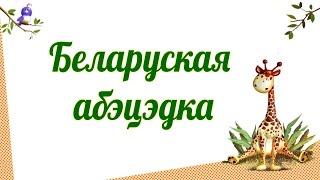 Беларуская абэцэдка