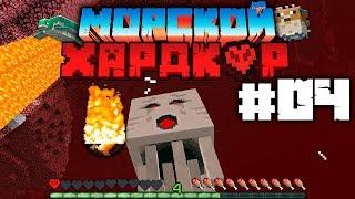 МАЙНКРАФТ ЛП МОРСКОЙ ХАРДКОР - ЗА СЕКУНДУ ДО…#04 (Minecraft 1.13)