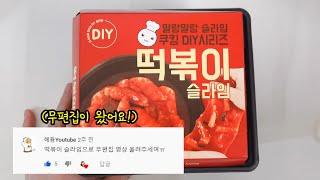 🍴 떡볶이 DIY 슬라임 무편집영상 🍝 | 아야몽