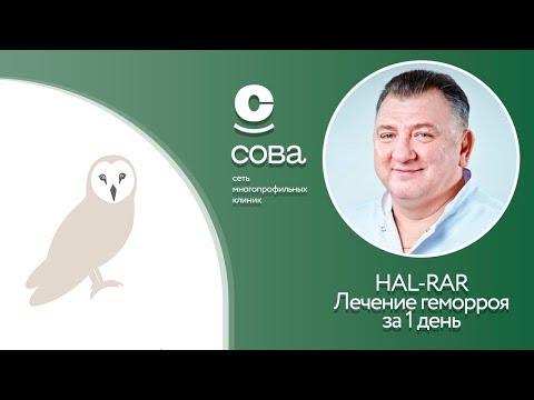 HAL-RAR. Лечение геморроя за 1 день в СОВЕ