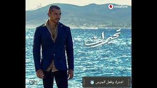 عمرو دياب - تحيرك تغيرك (كاملة) amr diab tehayrk