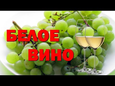 Как делать вино из белого винограда в домашних