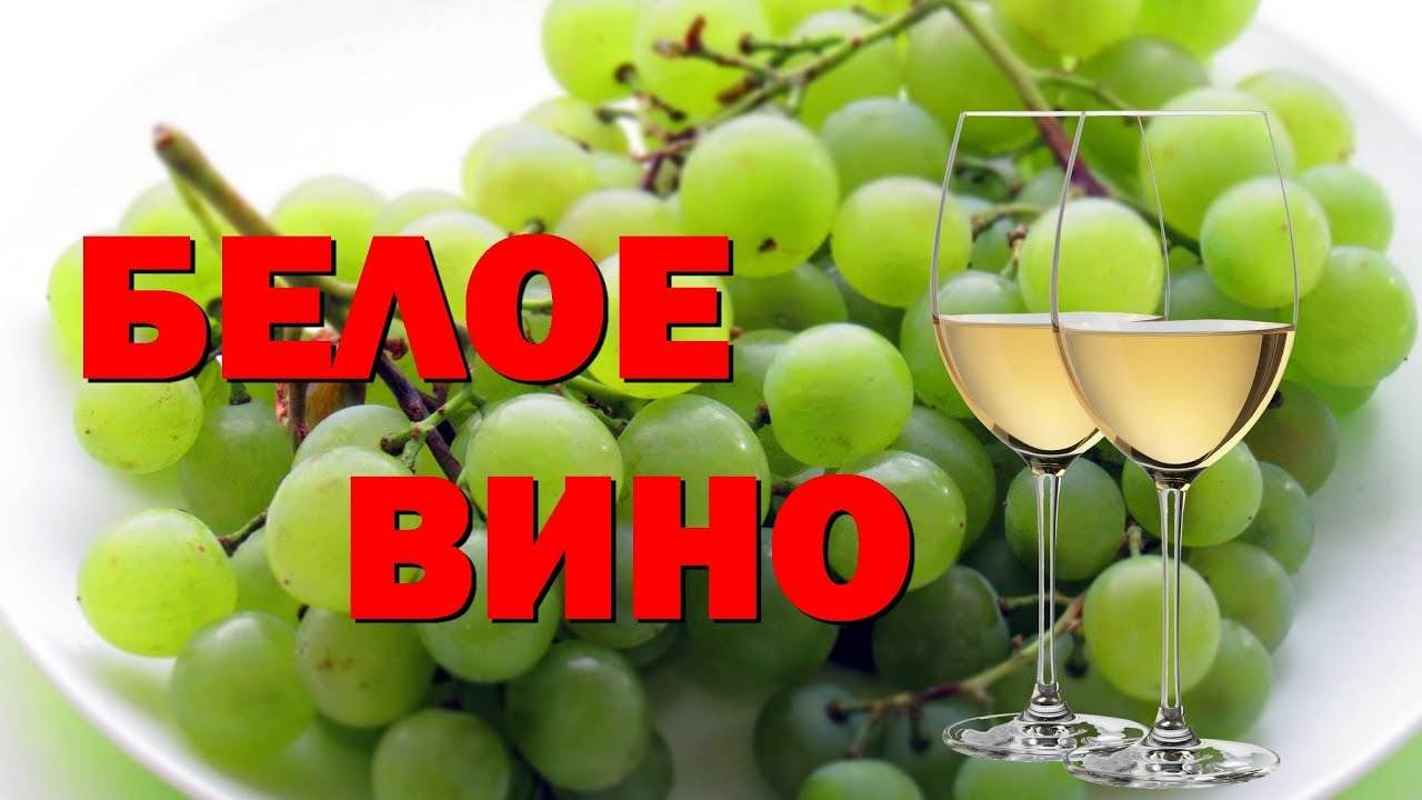 Вино белое полусладкое своими руками