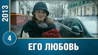 Мелодрама. Очень трогательный! 4 серия. Его Любовь. Русские сериалы