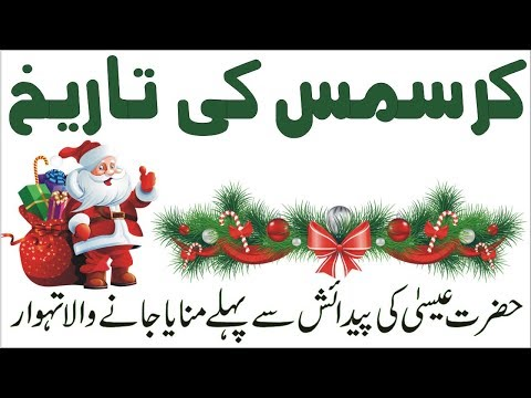 Real History Of Christmas In Urdu Hindi Christmas History
