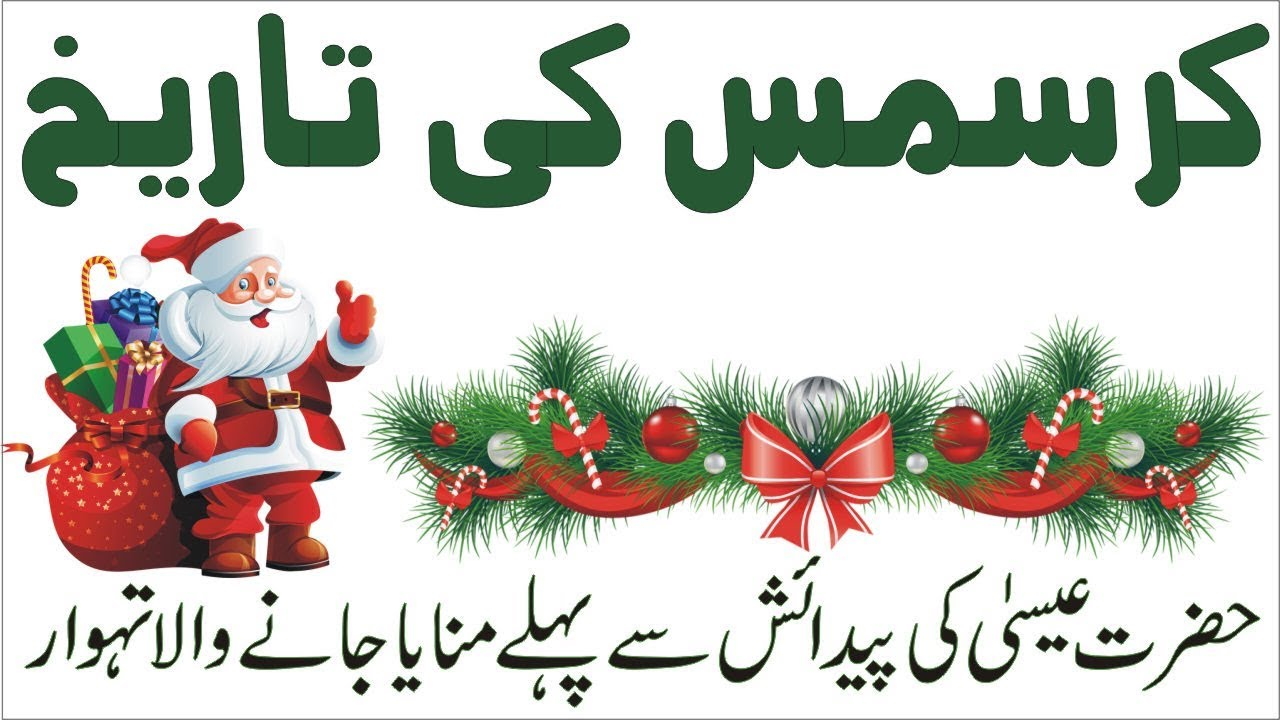 Christmas History In Hindi.Real History Of Christmas In Urdu Hindi Christmas History Documentary Christmas Facts