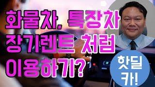 화물차 장기렌트 /포토 장기렌트 /냉동탑 장기렌트 /봉…