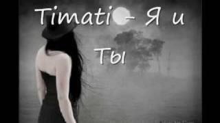 Timati - Я и Ты.(, 2010-01-16T19:39:19.000Z)