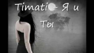 Timati - Я и Ты.