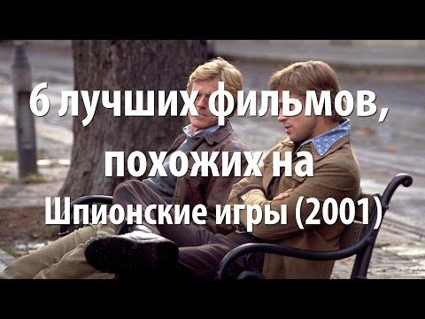 6 лучших фильмов, похожих на Шпионские игры (2001)