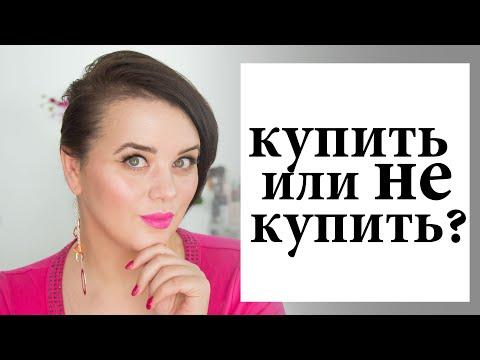 Новинки косметики - купить или не купить? #31 | Figurista Blog