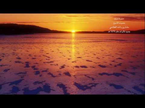 Surat Maryam 19 Mishari Al Afasy     تلاوة تهتز لها القلوب سورة مريم مشارى العفاسى