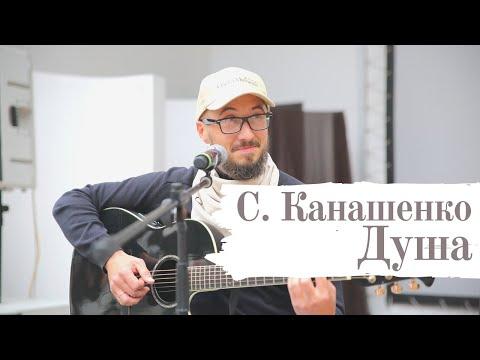 Бардовские песни. Песня под гитару: С. КАНАШЕНКО - ДУША