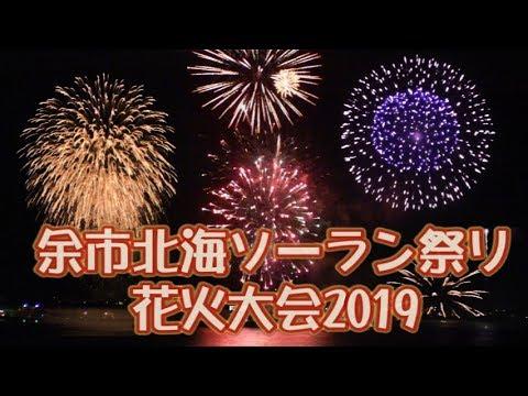 余市北海ソーラン祭り花火大会2019