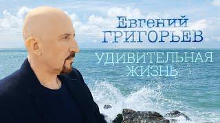 Евгений Григорьев - Жека - Удивительная жизнь