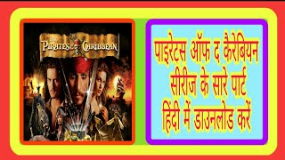 Pirates of the Caribbean Series All Part Download in Hindi ever By Hollywood movies Top 5 list