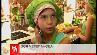 Дети осваивают кулинарное мастерство под присмотром шеф-повара