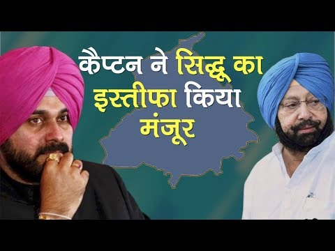 Punjab Politics: CM Amarinder Singh accepts Navjot Singh Sidhu's resignation