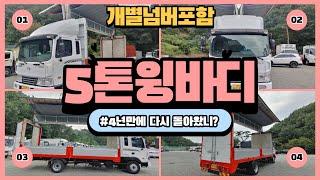 [현대메가트럭] 5톤윙바디(단발이) 4년전에 영업용넘버…