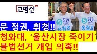 [고영신TV](1부) 조국 딱 걸렸다!! 유재수사건 덮고, 김기현 시장 죽이기 하명 의혹(출연: 이종근 전데일리안편집국장)