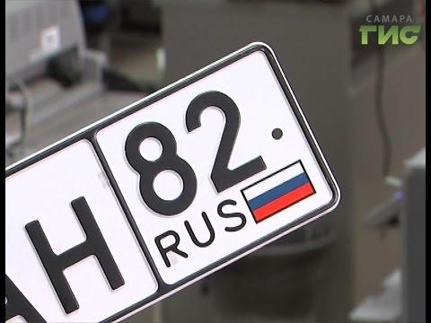 Крым идет к нам. Почему в Самаре автомобилистам стали выдавать гос.номера 82-го региона