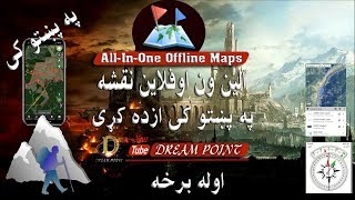 All-in-one offline maps Learning in Pashto  Part 1 screenshot 5