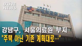 [강남] 서울의료원 부지에 공공주택 공급 철회해야...…