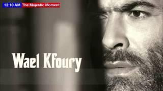 Ya Dali Ya Rouhi Wael Kfoury/ يا ضلي يا روحي وائل كفوري مع الكلمات