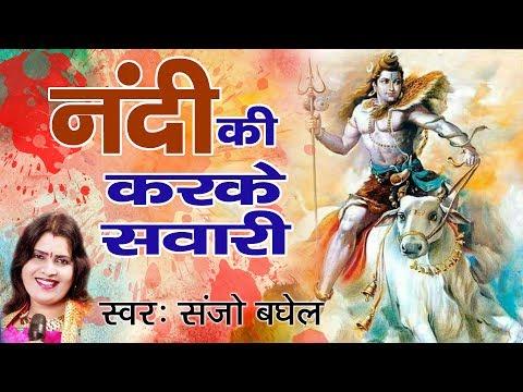 Beautiful Shiv Song - नन्दी की करके सवारी - संजो बघेल - डिवोशनल भक्ति सांग  2017 #Ambey Bhakti thumbnail