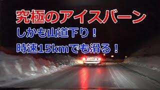 究極のアイスバーン雪道、冬道運転!方法、基本!これを知らなきゃ損します!AWD 4wd FF FR共通 手稲山(下り) thumbnail
