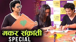 Umesh Kamat & Tejashree Pradhan Celebrates Makar Sankranti 2018 | असेही एकदा व्हावे | Marathi Movie