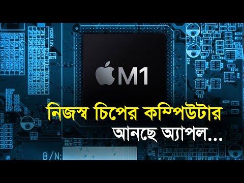 নিজস্ব চিপের কম্পিউটার আনছে অ্যাপল | Bangla Business News | Business Report 2020