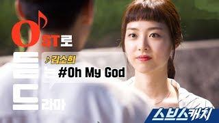 [오듣드] 김소희 - Oh My God (다시 만난 세계 OST Part 5) 《스브스캐치|OST로 듣는 드라마》