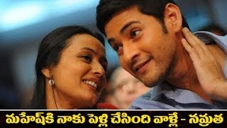 Namrata Shirodkar Reveals Secrets behind Their Marriage : TV5 News