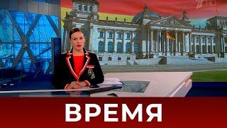 """Выпуск программы """"Время"""" в 21:00 от 27.09.2021"""