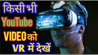 Watch Any YOUTUBE Video IN VR MODE !!2019