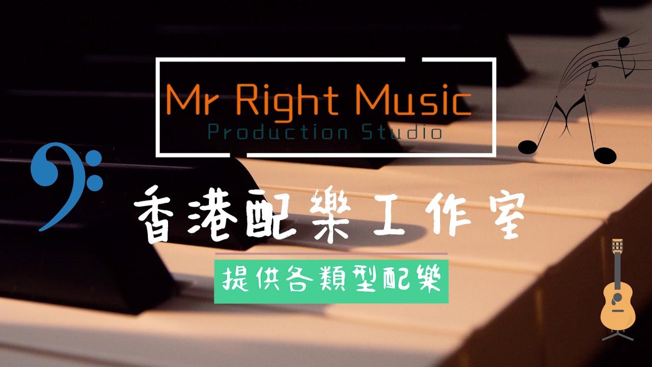 原創配樂 治癒溫暖 免版權音樂 背景音樂 香港配樂工作室 Mr Right Music - YouTube
