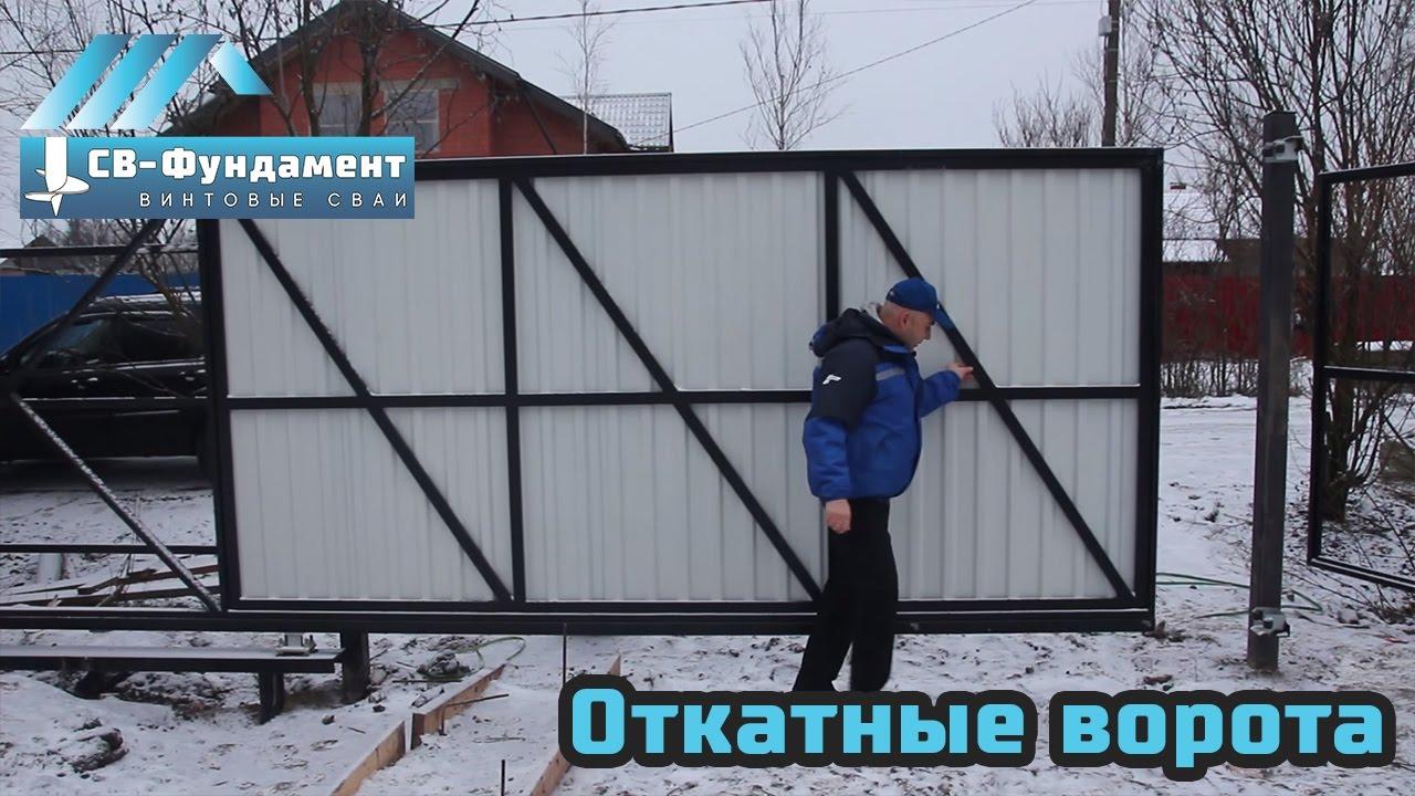 """Откатные ворота и забор на винтовых сваях. ООО """"СВ ..."""