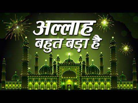 अल्लाह बहुत बड़ा है | Neha Naaz | Islamic Song | Devotional Song | Naat | Qawwali | Sonic Qawwali