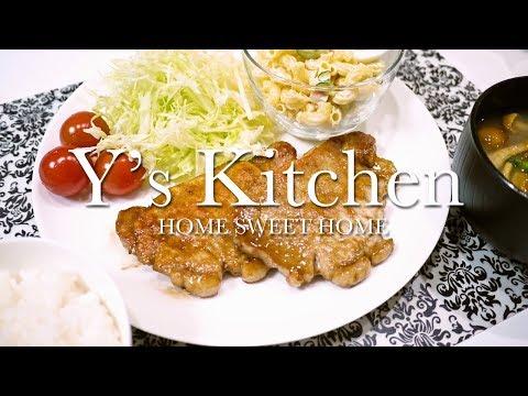 【料理音】トンテキ&マカロニサラダ&ナメコと豆腐の味噌汁