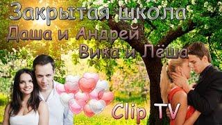 Закрытая школа ( Даша и Андрей & Вика и Лёша ) | Clip TV