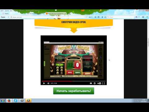 Азартмания казино официальный сайт игра